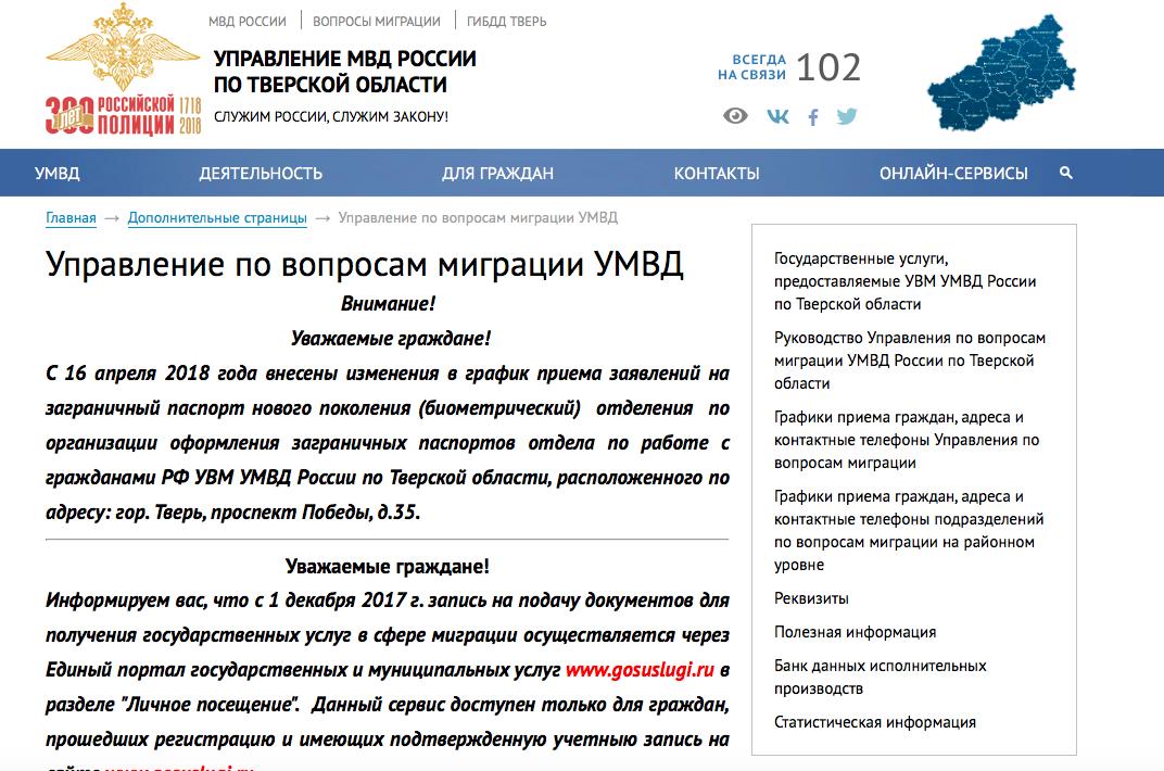 УФМС Твери и Тверской области официальный сайт