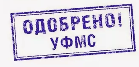 ФМС одобрено РВП